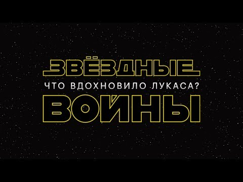 Чем вдохновлялся Джордж Лукас при создании «Звездных войн»?