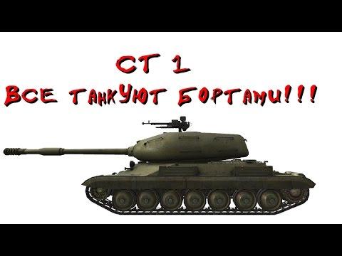 Все танкуют бортами! СТ1. World of Tanks.