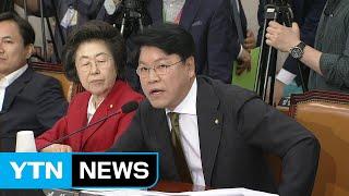 윤석열 검찰총장 후보자 인사청문회 ④ / YTN