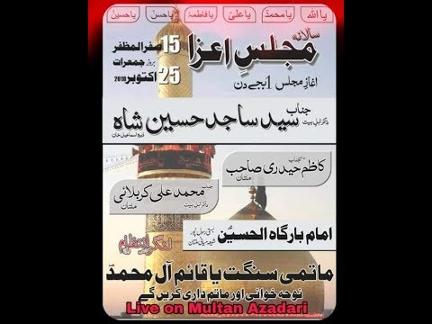 Live Majlis 15 Safar 2018 | Imambargah Al Hussain Basti Rasool Pur Shia Miani Multan