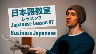 Advanced Japanese Lesson #7: Business Japanese / 上級日本語:レッスン7 「ビジネス日本語」