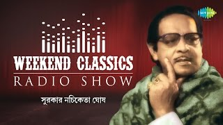 Weekend Classics Radio Show | Nachiketa Ghosh Bengali Special | HD Songs Jukebox