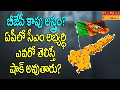 బీజేపీ కాపు అస్త్రం? ఏపీలో సీఎం అభ్యర్థి ఎవరో తెలిస్తే షాక్ అవుతారు? || BJP Kapu Politics in AP