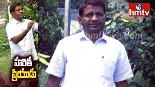 కరీంనగర్లో ఆదర్శంగా నిలుస్తున్న ప్రకృతి ప్రేమికుడు...! hmtv Special Story