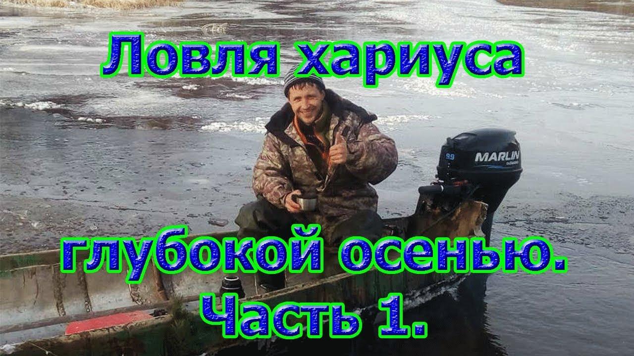 абакан рыбалка на хариуса ноябрь