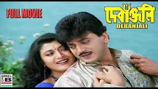 Debanjali | Bengali Full Movie | Chiranjit | Debashree Roy | Sabyasachi Chakraborty | Rani Mukherjee