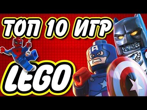 Топ 10 Лучших Игр LEGO + ССЫЛКА НА СКАЧИВАНИЕ