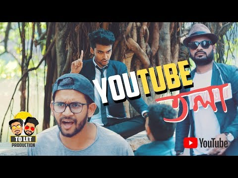 Youtube তলা | Bangla Funny Video 2018 | Tamim Khandakar | Murad | TO LET Production