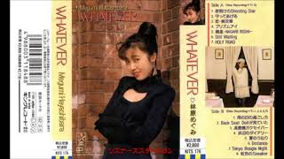 12 Natsu no Uneri - WHATEVER - Megumi Hayashibara
