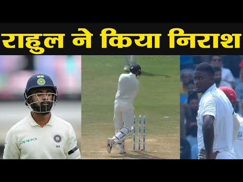 India VS West Indies 2nd Test:  KL Rahul out for 4 by Jason Holder | वनइंडिया हिंदी