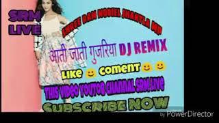 आती जाती गुजरिया की माखन dj remix 2017