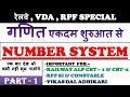Number System(संख्या पद्धति) Part 1 SHORT TRICK |FOR RAILWAY, SSC CGL, CHSL, CPO, BANK   MD CLASSES