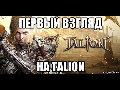 [Talion] Первый взгляд на игру.