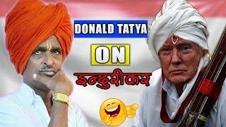 My Marathi : Donald tatya trump on Indurikar Maharaj part 3|| funny dubbing || तुफान comedy marathi