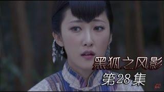 《黑狐之风影》HD 第28集(吴承轩,王梓桐,康杰,张若昀、李卓霖等主演)
