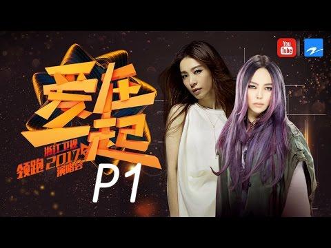 中國-浙江衛視愛在一起·領跑2017演唱會