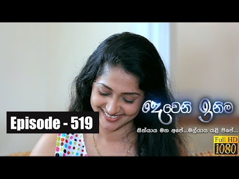 Deweni Inima | Episode 519 01st February 2019