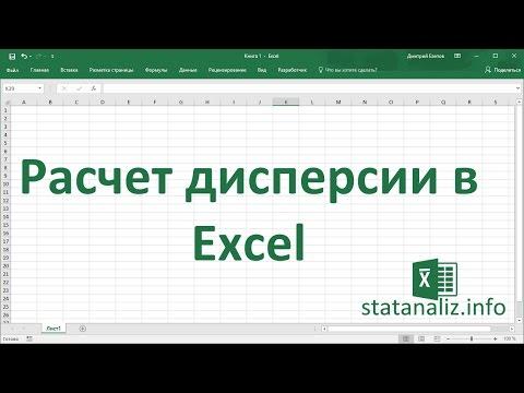 Расчет дисперсии, среднеквадратичного отклонения, коэффициента вариации в Excel