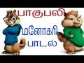 Manogari Tamil song by chipmunk Baahubali