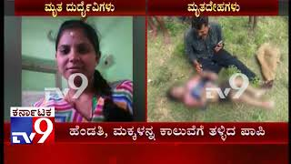 Man Murdered his wife & Childrens by Pushing them into a Canal in Mysuru