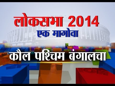 West Bengal Election survey 2014 by IBN Lokmat