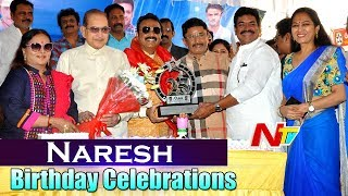 Actor Naresh Birthday Celebrations with Super Star Krishna and Vijaya Nirmala