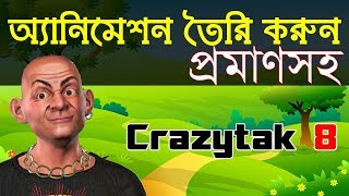 CrazyTalk 8 Tutorial l How to make animation in CrazyTalk l Bangla Tutorial