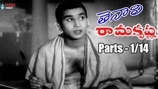 Tenali Ramakrishna Movie Parts 1/14 - NTR, ANR, Jamuna