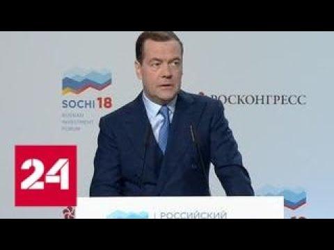 Медведев ожидает серьезного улучшения финансового климата в регионах - Россия 24