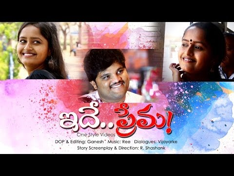 Ide Prema || Telugu Short Film || By Shashank