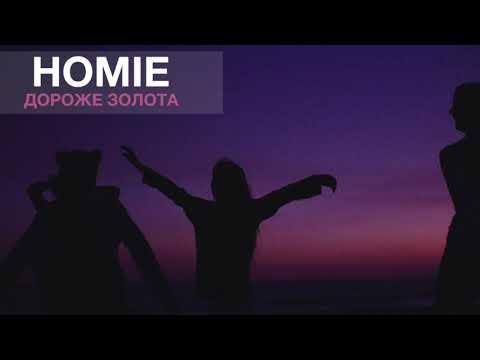 HOMIE - Дороже золота (новый альбом / 2017)