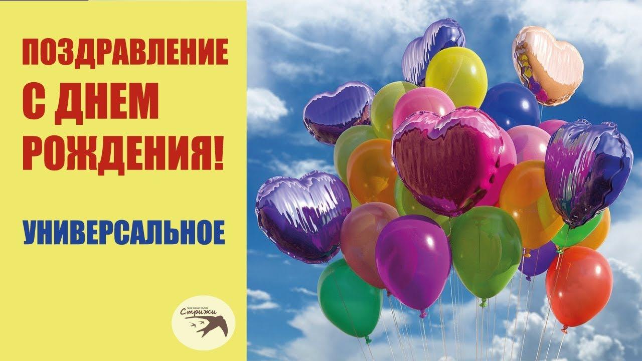 Поздравления с днем рождению универсальные открытки