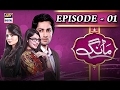 Maang Episode 01 - ARY Digital Drama