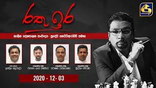 Rathu Ira ll 2020.12.03