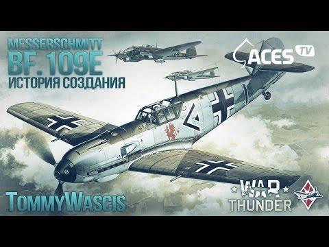 Messerschmitt Bf 109E | История создания | War Thunder