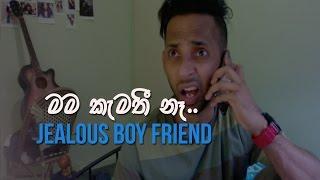 Download ||  මම කැමතී නෑ [ Jealous BoyFriend ]  || 3Gp Mp4