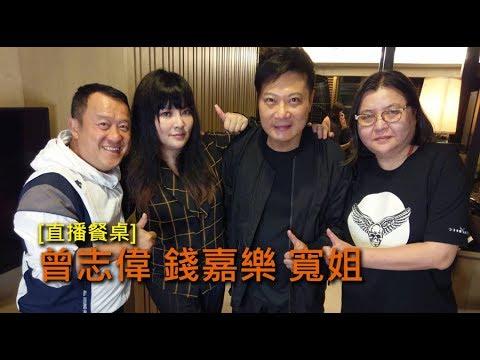 2018/09/14|唐綺陽直播餐桌|曾志偉&錢嘉樂&邱瓈寬