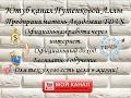 Молодые успешные Директора Орифлэйм История успеха Антона Савченко mp3