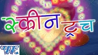 स्क्रीन टच - Arun Akela Urf Popat Ji - Screen Touch - Bhojpuri Hot Songs HD
