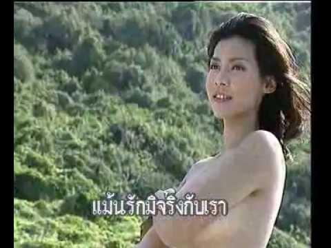 กว๊านพะเยา - Sexy Thai Karaoke video