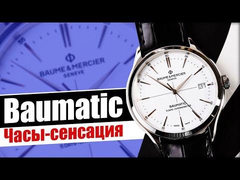 Сверхточные антимагнитные часы. Baume&Mercier Clifton Baumatic