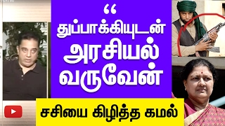 """I will Come to Politics with Guns"" - Kamal Hassan angry Speech on Sasikala 