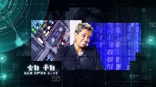 ቆይታ ከዶክተር እሌኒ ጋር  ክፍል ሁለት ግንቦት 17   TechTalk With Solomon interview with Dr. Eleni May 25