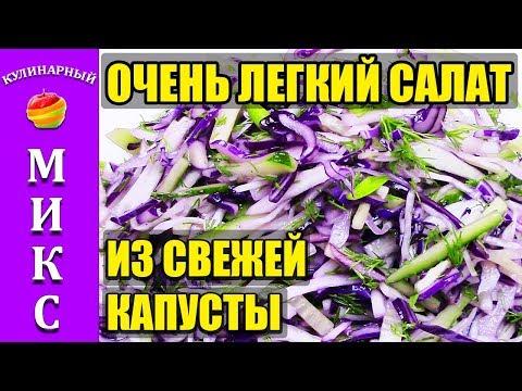 Салат из красной капусты. Очень простой и вкусный рецепт салата. ????