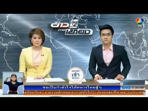 ข่าวภาคเที่ยงช่อง7 อาจารย์คณะวิทย์ฯ กรณีคนโดนไฟฟ้าดูดที่ตู้ATM