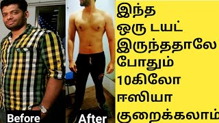 Lose 10KG - 2 Weeks Weight Loss Challenge in Tamil - Day 11 Full Day Food Plan for Weight Loss Tamil