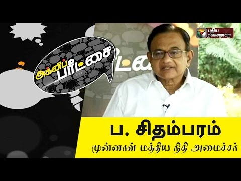 Agni Paritchai: P. Chidambaram (Former  Minister, Congress) Exclusive Interview (14/05/16)