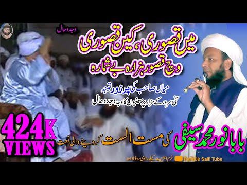 Mian Kasuri Kan Saifi Naat By Sufi Noor Muhammad (saifitube.pk) video