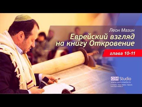 Еврейский взгляд на книгу Откровение. Главы 10-11 (Леон Мазин)
