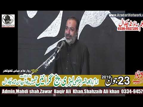 Zakir Ejaz Hussian jhandvi 23 June lehri panj Girayin Chuwa syedan shah  chakwal 2019